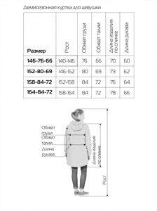 Подростковая куртка осень весна для девочки арт 271 розовая 8